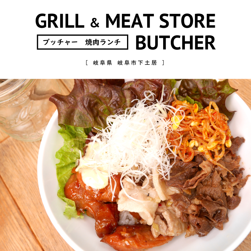 BUTCHER GRILL & MEAT STORE