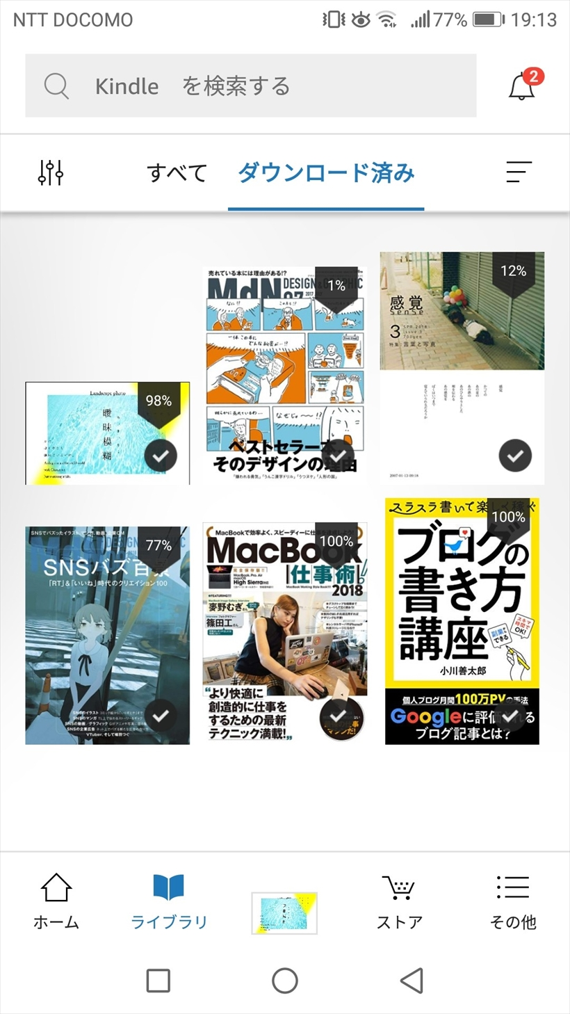 kindleアプリandroid本棚