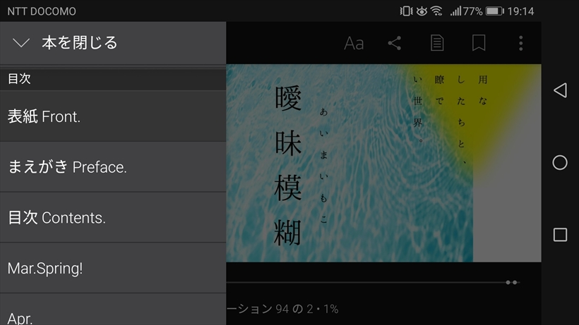kindleアプリandroid 目次