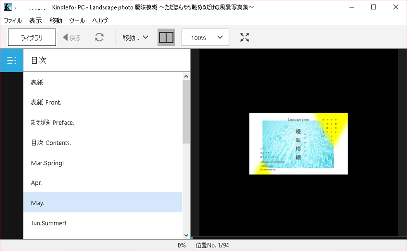kindlePC Windows 目次