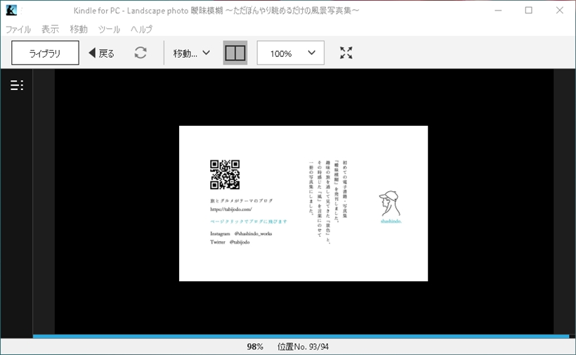 kindlePC Windows 画面