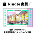 Landscape photo 北欧COLORFUL ロケーション